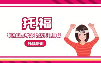上海青浦环球托福培训课程