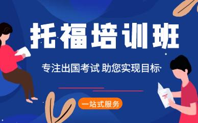 上海长宁环球托福培训班