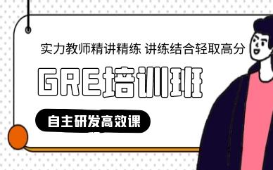 宁波启德GRE培训课程