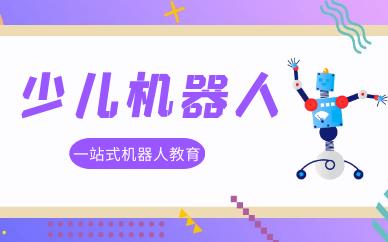 北京密云码高少儿机器人培训