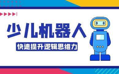 北京海淀码高少儿机器人培训课程