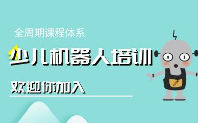北京房山码高少儿机器人培训班
