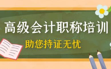 武汉高级会计师培训班
