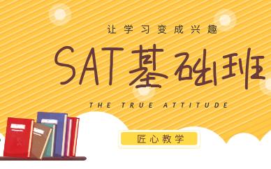 上海长宁启德SAT培训基础班