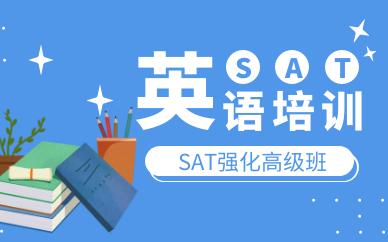 深圳南山启德SAT培训强化班