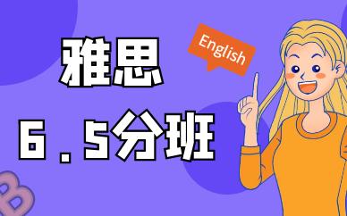 郑州金水环球雅思6.5分培训课程