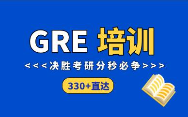 广州番禺环球GRE培训课程