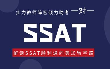 上海长宁启德SSAT培训课程