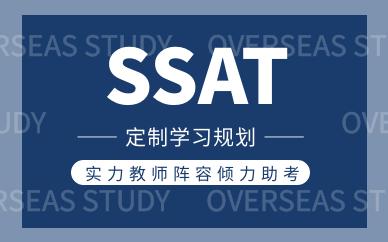 深圳南山启德SSAT培训班