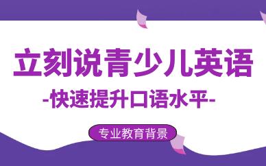 杭州立刻说青少儿英语培训课程