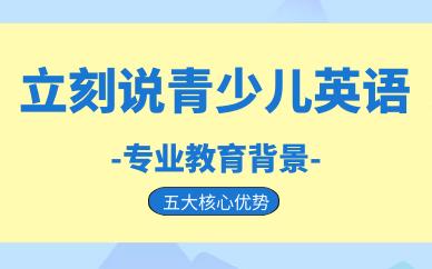 南京立刻说青少儿英语培训