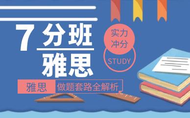 南通环球雅思7分培训课程