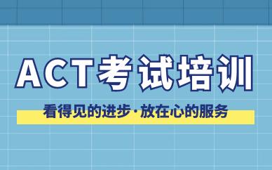 上海长宁启德ACT培训1V1课程