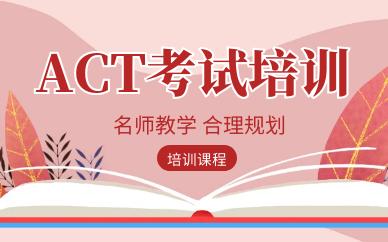 济南启德ACT培训