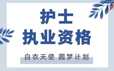 亳州护士执业资格VIP保障班
