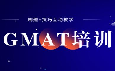 昆明启德GMAT培训课程