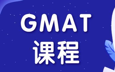 济南启德GMAT培训辅导班