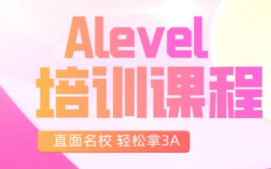 广州番禺环球Alevel培训班