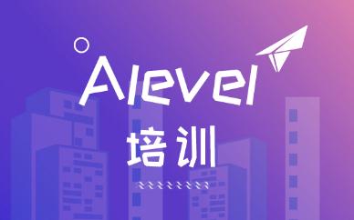 南通环球Alevel课程培训