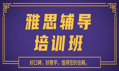 上海浦东新区三立精选雅思培训课