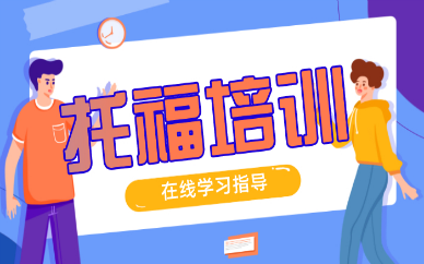 杭州美联托福培训课