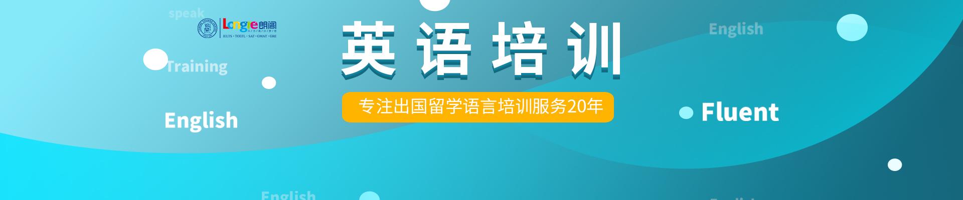 广州越秀区朗阁教育培训机构
