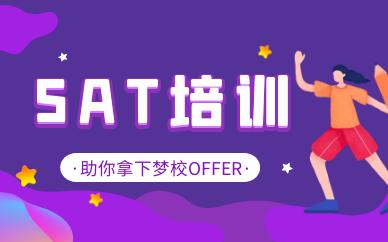 南宁环球SAT培训