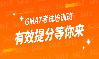 青岛新航道GMAT考试培训班