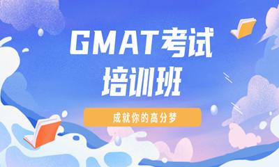 温州新航道GMAT考试辅导课