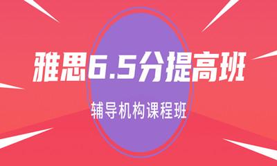 上海长宁朗阁雅思6.5分提高班