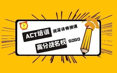 滨州环球ACT冲28分班