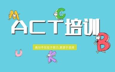 上海长宁环球ACT课程培训