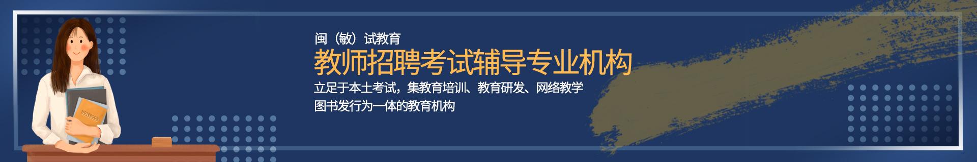 福州闽侯闽试教育培训机构