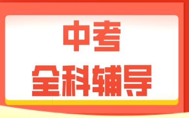西安阎良秦学中考全科辅导班