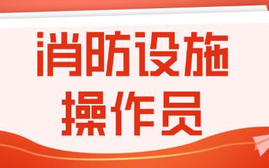 漯河消防设施操作员培训报名学校有哪些?