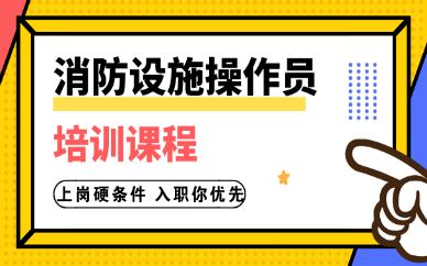 株洲优路消防设施操作员培训班怎么样?
