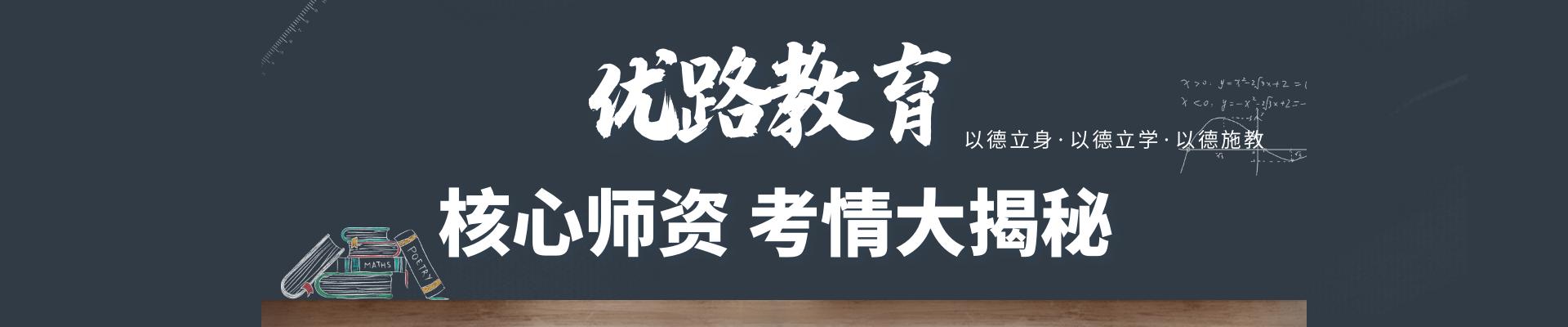 四川凉山州优路教育培训学校