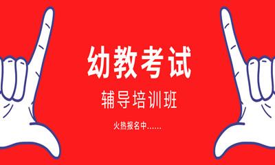 福州闽侯闽试幼教考试培训班