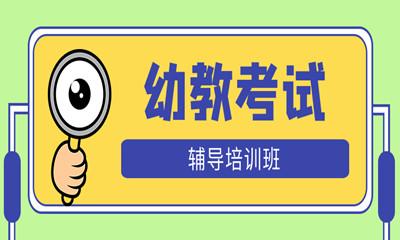 广州增城敏试幼教考试辅导课