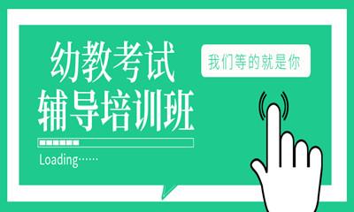 广州天河敏试幼教考试协议班