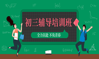 呼和浩特赛罕区秦学初三课程补习班