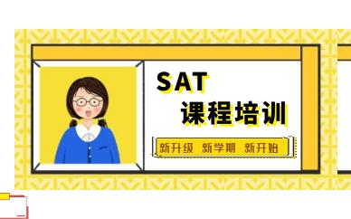 郑州朗阁SAT课程培训