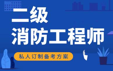 天津二级消防工程师培训