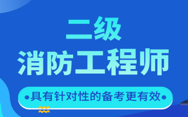 凉山州二级消防工程师全程班