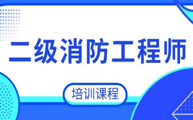 武汉二级消防工程师签约保障班