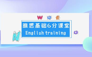 广州越秀朗阁雅思基础6分课程