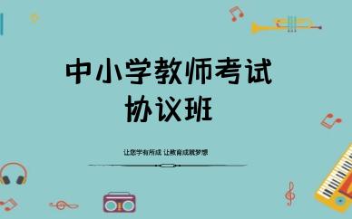 龙岩永定中小学教师考试协议班