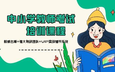 漳州中小学教招培训课程
