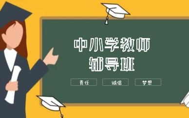 赣州敏试中小学教师辅导班