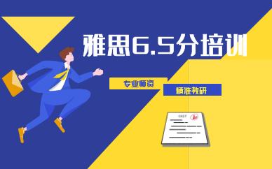 重庆渝中雅思6.5分培训课程